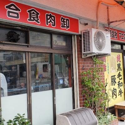 【伊丹】マエダ食品さんで新鮮なモツを食らう!の記事に添付されている画像