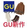 【GU新作】可愛いニットが沢山♡今週の新作情報の画像