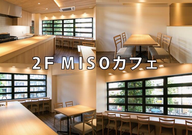 本店2F MISOカフェ