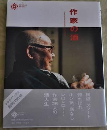 種村季弘とかわむら酒蔵 | 月映日記