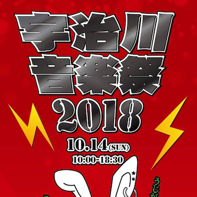 プレミアムノイズ 神戸メルカロード商店街 宇治川音楽祭2018に出演します。の記事に添付されている画像