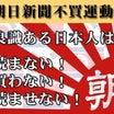 ああ、朝日新聞!そこまで落ちぶれたか…(3)