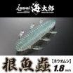 新サイズ『一誠[issei] 海太郎 根魚蟲(ネウオムシ) 1.8インチ』入荷!