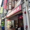 中国のお母さんの味?東北料理のお店へ