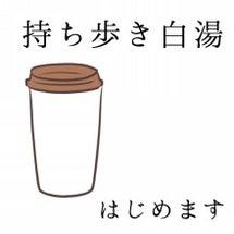 【白湯】持ち歩き生活…