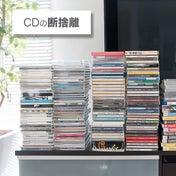 ★データ化でスッキリ♡ 聴いていないCDを断捨離♪