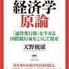 【勉強会】3/2(土)アベノミクスの景気拡大が戦後最長で最弱な理由 トランプの非常事態宣言などの画像