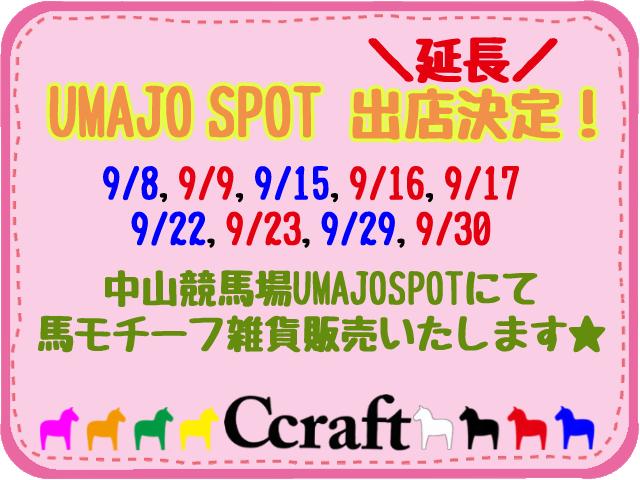 <イベント>今週末も「中山UMAJO SPOT」ウマグッズ出品中!