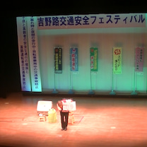 吉野路交通安全フェスティバル(奈良県吉野郡下市町)の記事に添付されている画像