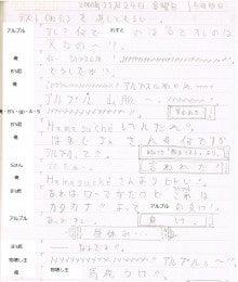 会話日記Vol500