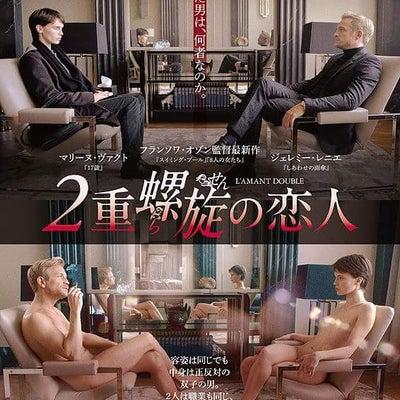 午後11時の映画祭『二重螺旋の恋人』の記事に添付されている画像