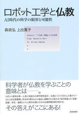 読書日記】『ロボット工学と仏教』(森 政弘×上出寛子) | 「そば屋さ ...