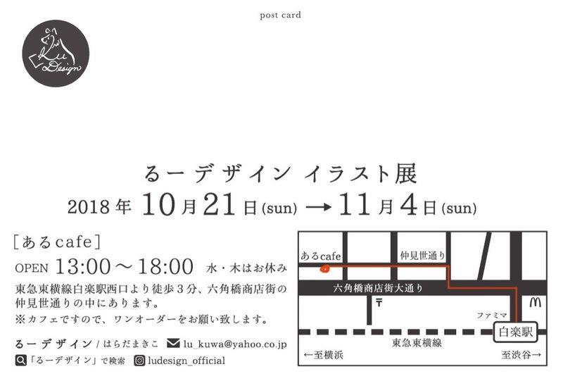 イラスト展2018 Lu Design るーデザイン