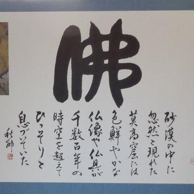 【楽書会】1月の練習日のお知らせの記事に添付されている画像