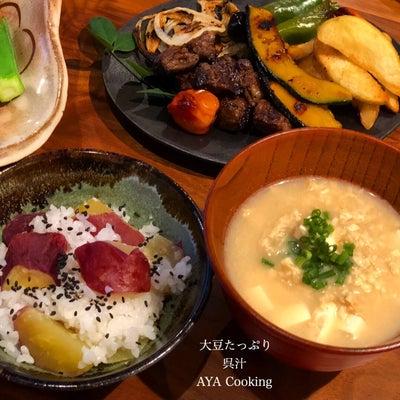 NEWハロウィングッズと大豆たっぷり呉汁の記事に添付されている画像