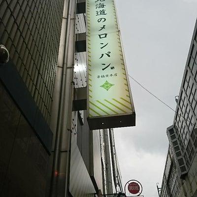 祝!開店 北海道メロンパン「勇福堂本店」(神田)の記事に添付されている画像