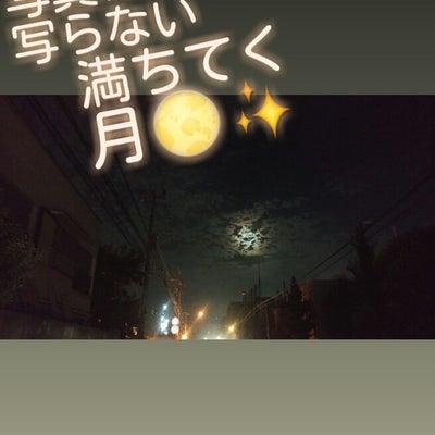 円~まどか~から牡羊座の満月の記事に添付されている画像