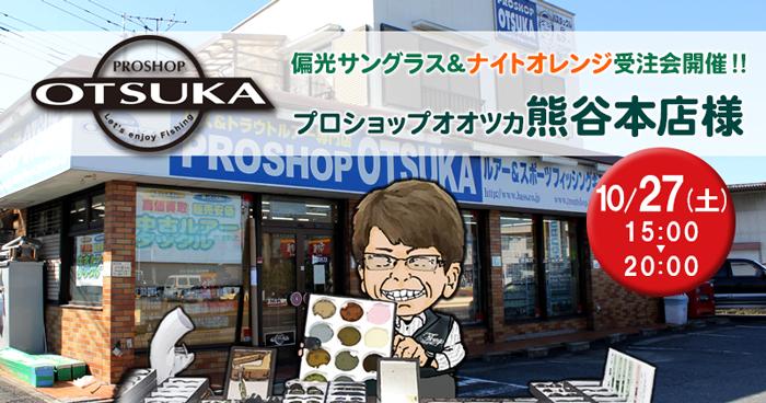 オオツカ熊谷本店