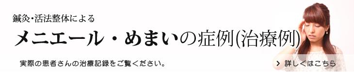 鍼施術によるメニエール・めまいの症例|埼玉県志木・朝霞台・和光市・新座の鍼灸いろは治療院