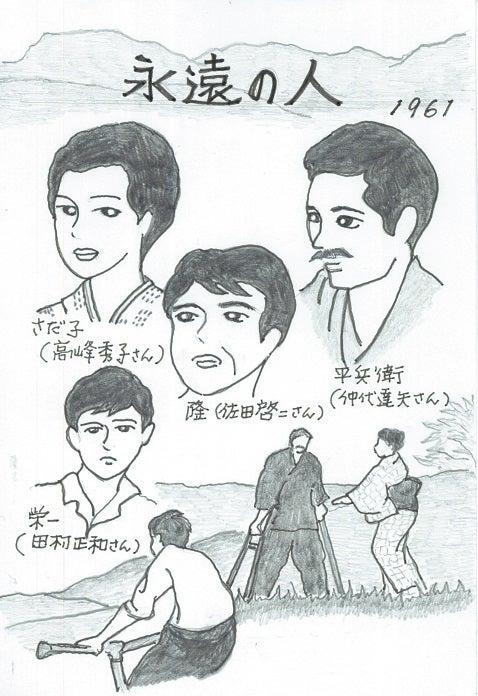 永遠の人 (1961)松竹 ☆   ゆうべ見た映画