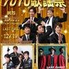 12/19「2018YUYU歌謡祭」@川越湯遊ランドの画像