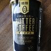 ダイエット68日目(話題のバターコーヒーダイエット)