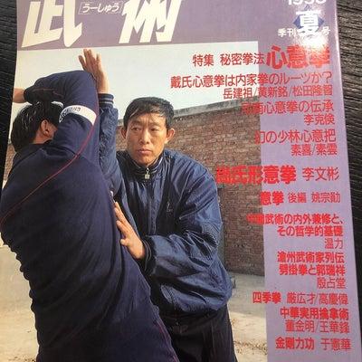 25年前の雑誌 武術(うーしゅう)中国武術の内外兼修と哲学基礎の記事に添付されている画像