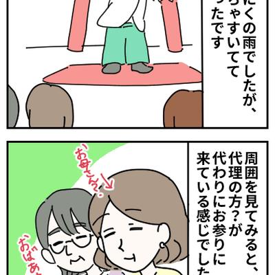 【妊娠記録】戌の日のお参りの記事に添付されている画像