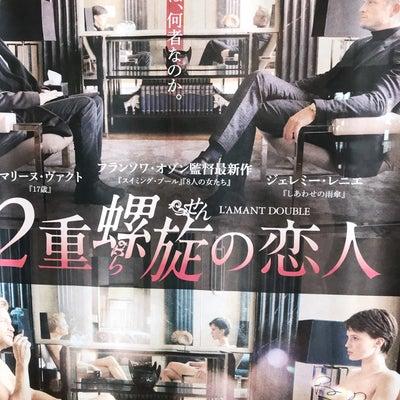 フランソワ•オゾン監督作品「2重螺旋の恋人」の記事に添付されている画像