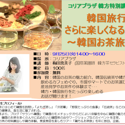 韓方茶セミナーに参加してきました。の記事に添付されている画像
