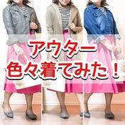【買い時♪】SALE中のアウター色々着てみた!♡