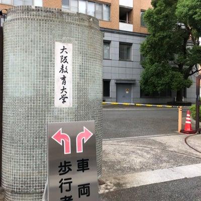 大阪教育大学の過去問閲覧の記事に添付されている画像