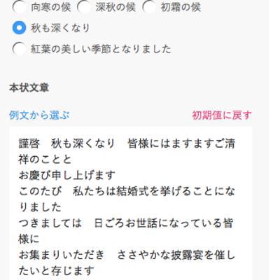 招待状は外注!~favoriレポ操作編~の記事に添付されている画像
