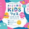 おしごと体験 KIDSフェスの画像