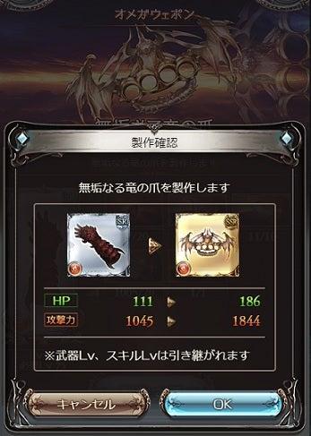 オメガ 武器 二 本目