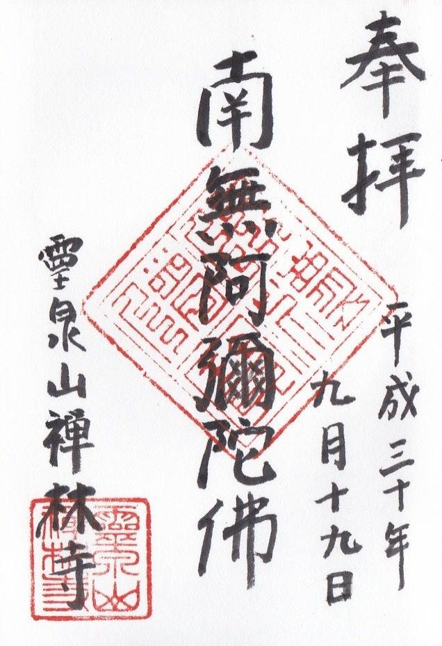 禅林寺 太宰 治