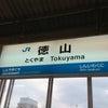 【出張鑑定】周南市徳山駅周辺にて鑑定の画像