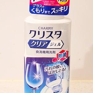 【食洗器用洗剤クリスタ】グラスのくもりを気持ちいいくらいクリアに【除菌もできる!!】の画像