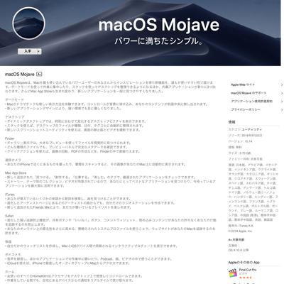 結局アップグレード。 mac OS Mojave って みました。の記事に添付されている画像