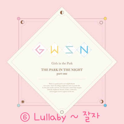 Lullaby ~ 잘자 公園少女 歌詞 和訳の記事に添付されている画像