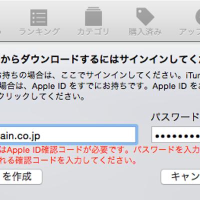 macのAppStoreやiTunesにログインできないの記事に添付されている画像