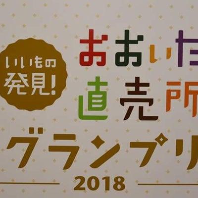 【祝★おおいた直売所グランプリ2018★グランプリ受賞!】の記事に添付されている画像