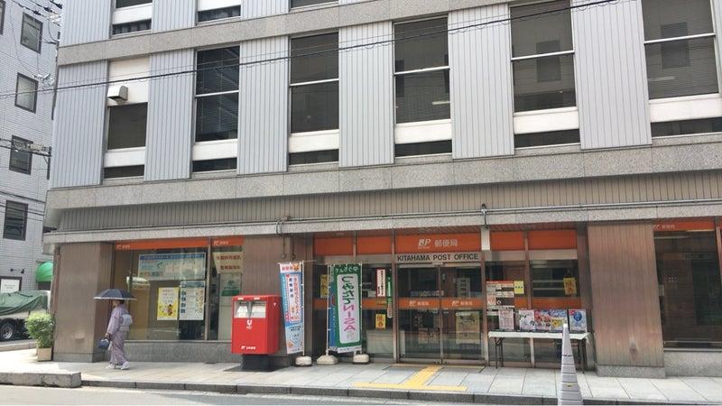 お参り貯金 111 北浜郵便局 Kita...