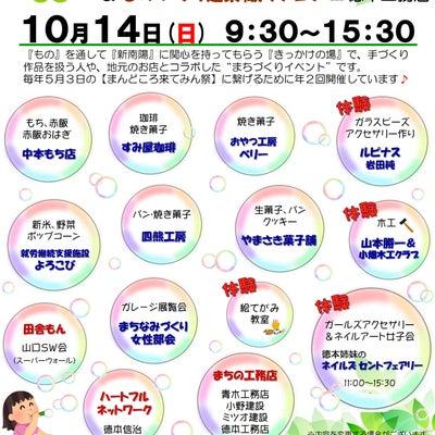 10月14日(日) ゆめフェス【告知】の記事に添付されている画像