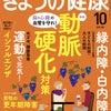 【メディア出演・掲載】NHK きょうの健康 に出演&掲載します♪の画像