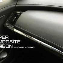 新型クラウン カーボン内装のトップエンド。の記事に添付されている画像
