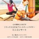 リラックスヨガ×アコースティックギターミニコンサート開催します!の記事より