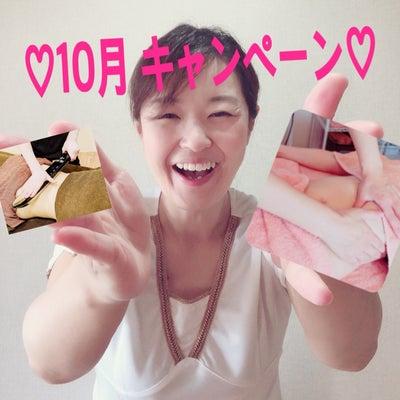 10月のボディ♡キャンペーン♡の記事に添付されている画像