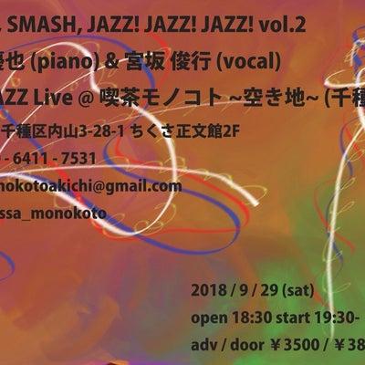 9月29日(土)若井優也さんと名古屋にてDuo!!の記事に添付されている画像