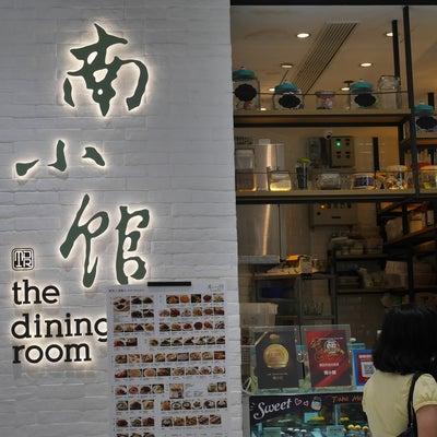 香港旅3日目⑧ 尖沙咀 南小館 The ONE^0^の記事に添付されている画像